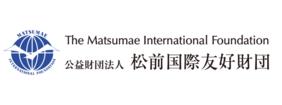 Matsumae International Foundation (Koueki Zaidan Houjin Matsumae Kokusai Yuukou Zaidan)