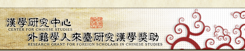 Research Grant for Foreign Scholars in Chinese Studies